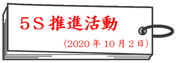 5ssuisin20201002.png