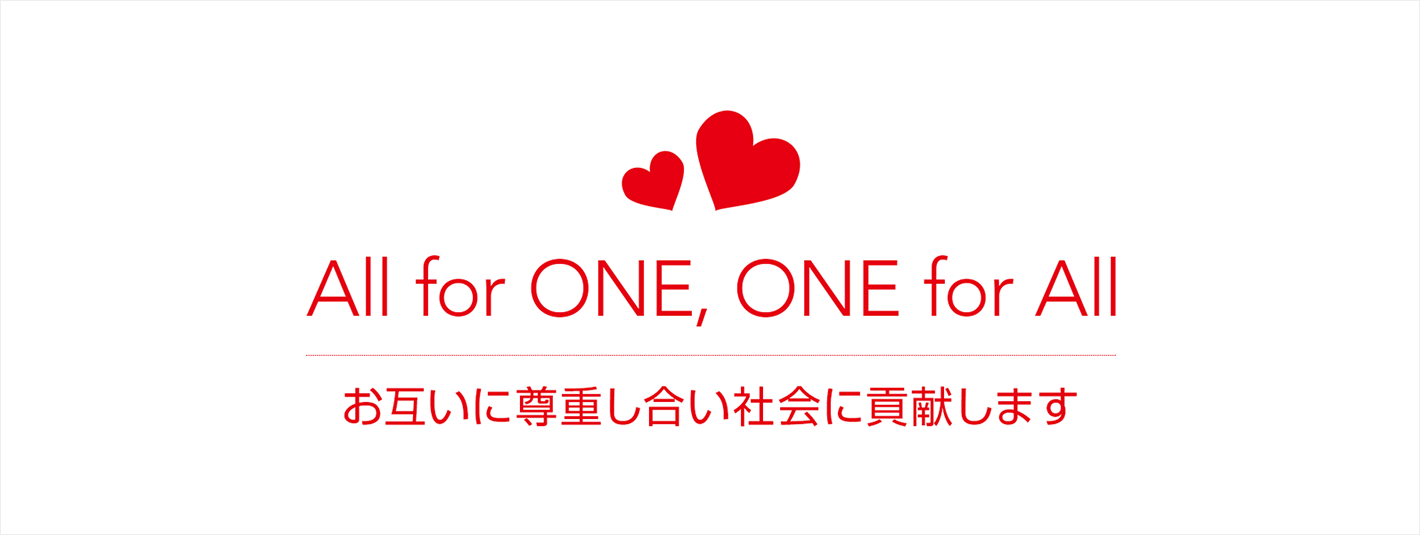 All for ONE,ONE for All お互いに尊重し合い社会に貢献します